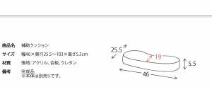 【本体別売】 プロポーションチェア用クッション/補助クッション 【ブラウン】 ファブリック生地  【送料無料】