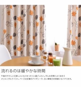 窓を飾るカーテン ナチュラル ORIENTAL(オリエンタル) 遮光2級 形態安定 (AL) 幅200cm×丈150cm(1枚) イエロー 〔送料無料〕