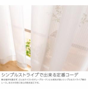 窓を飾るカーテン STRIPE 防炎ミラーレースカーテン (AL) 幅200cm×丈213cm(1枚) 形態安定 アイボリー 〔送料無料〕