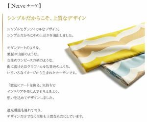 スミノエ NEXTHOME W1016 Nerve ナーヴ 遮光1級 形状記憶加工 ウォッシャブル ベージュ 100×135cm 1枚入 既製カーテン 【日本製】