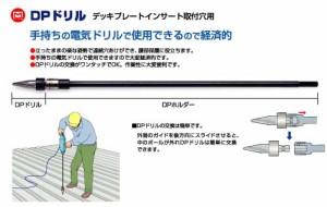 DPドリル  【16mm】  マーベル  DP-16 【送料無料】