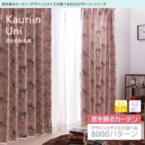 窓を飾るカーテン インファラ Kauriin Uni(カウリイン ウニ) 遮光2級 はっ水(防汚) 形態安定 (HZ) 幅150cm×丈100cm(2枚組) ...