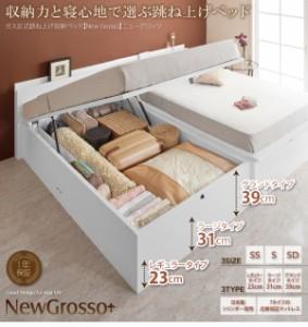収納ベッド セミシングル レギュラータイプ 〔マルチラススーパースプリングマットレス付き〕 ホワイト ガス圧式跳ね上げ収納ベッド