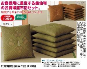 銘仙判座布団 【10枚組み】 55cm×59cm 日本製 グリーン(緑) 【送料無料】