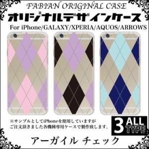 チェック アーガイル ライン 菱形  送料無料 iPhone8 Plus iPhone7 6s SE galaxy xperia ハード ケース スマホ