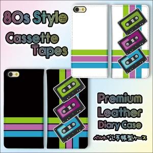 iPhone8 ケース iPhone8Plus 手帳型 スマホ ケース 手帳 bbb 80s カラフル カセット テープ