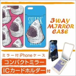 iPhone8 ケース iPhone8Plus ミラー付き 鏡 スマホ ハードケース ICカード収納 さめ シャーク ピンク ブルー かわいい イラスト サメ