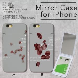 iPhone8 ケース iPhone8Plus ミラー付き 鏡 スマホ ハードケース ICカード収納 ボタニカル 星 花 グレー