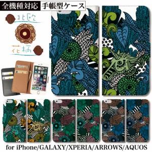 北欧 花柄 フラワー マリメ 原宿 かわいい送料無料 手帳型ケース iPhoneX iPhone8 Plus iPhone7 SE 全機種対応 手帳 ケース