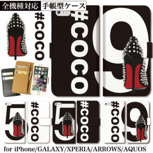 coco スタッズ ヒール no5 no9 送料無料 手帳型ケース iPhoneX iPhone8 Plus iPhone7 SE 全機種対応 手帳 ケース