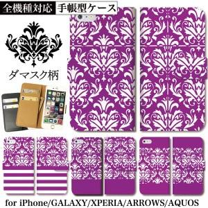 ◆送料無料◆iPhone8 Plus iPhone 7 6s SE Xperia Galaxy 手帳型 スマホ ケース カバー 大理石 マーブル