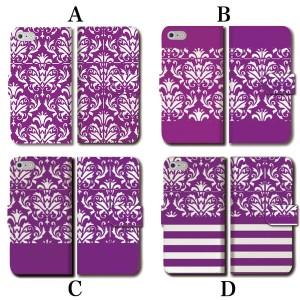 送料無料 手帳型ケース iPhoneX iPhone8 Plus iPhone7 SE 全機種対応 手帳 ケース ダマスク ダマスク柄 メダリオン 紋章 一色 ワンカラ
