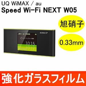 【CENTE】Speed Wi-Fi NEXT W05 強化ガラス保護フィルム 9H ラウンドエッジ 0.33mm UQWiMAX au (W05, ガラスフィルム1枚)
