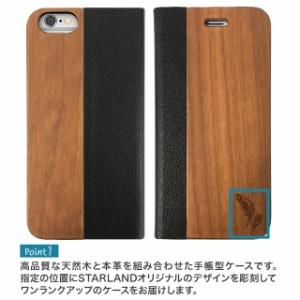 木製 天然木 手帳型ケース トロピカル iPhoneX iPhone8 iPhone7 iPhone6s iPhone6 Plus iPhoneSE 西海岸スタイル ハート 羽  星 送料無料