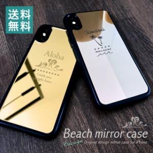 ビーチ ミラーケース iPhoneXS MAX XR X iPhone8 iPhone7 iPhone6s iPhoneSE スマホケース アクリル ミラー 彫刻 名入れ無料 送料無料