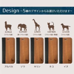 名入れ無料 手帳型 ケース 木製 iPhoneXS X iPhone8 iPhone7 iPhone6s plus iPhoneSE アニマル ウッドケース 猫 アルパカ 送料無料