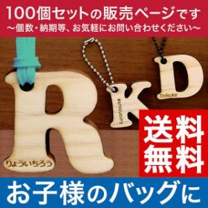【名入れ・送料無料】 100個セット 木製 ヒノキ アルファベット 名入れ キーホルダー 彫刻 ギフト 名入り 誕生日 チーム ノベルティ OEM