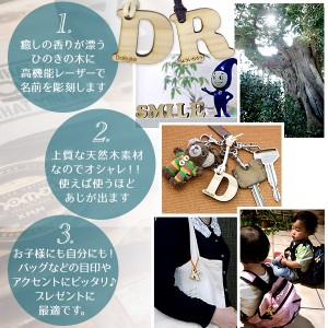 【10個セット】【名入れ・送料無料】文字入れ 彫刻 ギフト 名入れ 名入り 誕生日 プレゼント 木製 アルファベット キーホルダー 子供