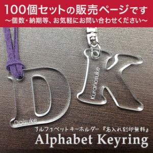 【名入れ・送料無料】 100個セット 文字入れ 彫刻 ギフト 名入れ 誕生日 プレゼント アクリル アルファベット キーホルダー ノベルティ
