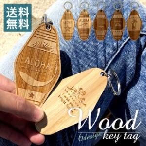 【名入れ・送料無料】 WOOD キータグ 【A】 モーテルキータグ バンブー 国産竹材 文字入れ 彫刻 名入れ プレゼント 木製 キーホルダー