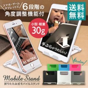 【送料無料】折りたたみ式 モバイルスタンド iPhone ipad 多機種対応 スマホ スタンド タブレット スマートフォン ハンズフリー