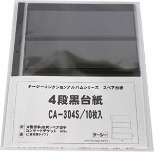 テージー コレクションアルバム スペアポケット 大型切手単片用 4段黒台紙 10枚入 CA-304S