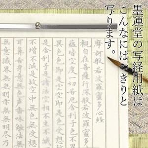 墨運堂 写経用紙 三ツ折 手本付 白 20枚入 24638