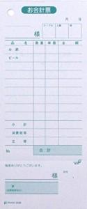 ヒサゴ お会計票 領収証付 単式 色上質 500枚 2036