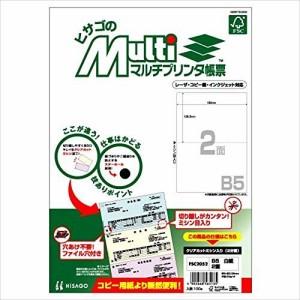 ヒサゴ マルチプリンタ帳票FSC B5白紙2面 (100枚) FSC2052