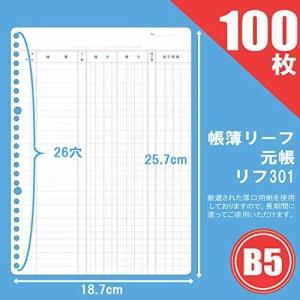アピカ 帳簿リーフ 元帳 リフ301 B5