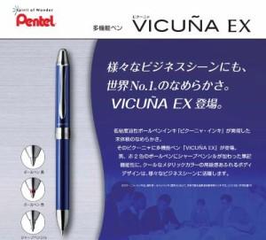 ぺんてる 多機能ボールペン ビクーニャEX XBXW1375W ホワイト