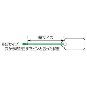 タカ印 タグ 提札 クローバー 18-3700 H20×W60mm
