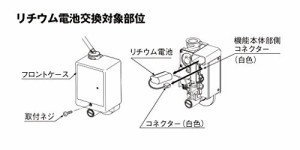 LIXIL(リクシル) INAX 自動水栓用リチウム電池 A-4305