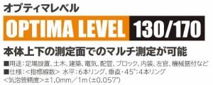 タジマ オプティマレベル 130mm シルバー OPT-130S