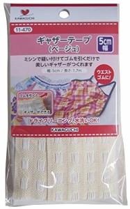 KAWAGUCHI ギャザーテープ ベージュ 5cm巾×1.7m巻