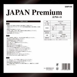 SK11 ジャパンプレミアム エアーホース 10m SAHP-610 日本製