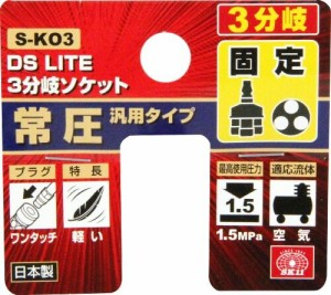 SK11 3連分岐ソケットDSLITE S-KO3