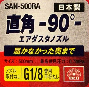 SK11 エアーダスター用 直角ダスターノズル 500mm SAN-500RA