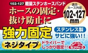 セフティー3 軽量ステンレス ホースバンド 102-127 外径102~127mm