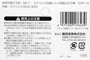 SK11 ステンレス両面ハトメ 60組 ハトメ穴径約9.6mm SH-10