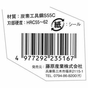 E-Value パワーニッパ 偏芯 EFP-150N