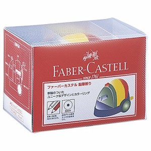 ファーバーカステル 鉛筆削り 車輪 TFC-PS3 ブルー