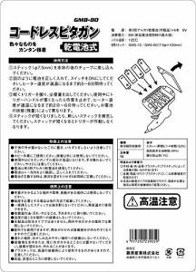SK11 コードレスピタガン 乾電池式 GMB-80