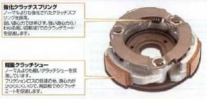 キタコ(KITACO) 軽量強化クラッチキット グランドアクシス100/ ビーウィズ100 307-0405000