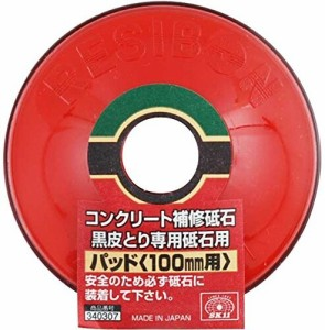 SK11 コンクリート補修砥石用パッド 100MM用