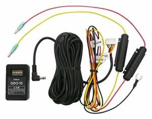 セルスタードライブレコーダー 電源コード GDO-10ドラレコ専用オプション 常時電源コード(3極DC