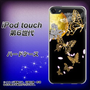 iPod touch 6 第6世代 ハードケース / カバー【1150 月に昇る蝶 素材クリア】(iPod touch6/IPODTOUCH6用)