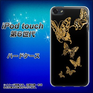 iPod touch 6 第6世代 ハードケース / カバー【1151 舞い昇る蝶 素材クリア】(iPod touch6/IPODTOUCH6用)