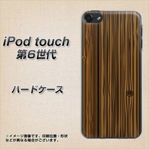 iPod touch 6 第6世代 ハードケース / カバー【1323 ウッドライン 素材クリア】(iPod touch6/IPODTOUCH6用)