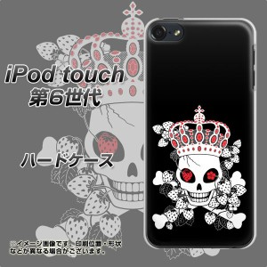 iPod touch 6 第6世代 ハードケース / カバー【AG801 苺骸骨王冠(黒) 素材クリア】(iPod touch6/IPODTOUCH6用)